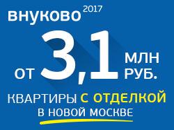 ЖК «Внуково 2017» Скидка 11%!